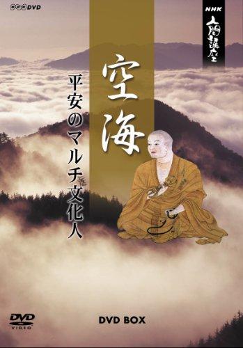 NHK人間講座 空海~平安のマルチ文化人~ DVD-BOX