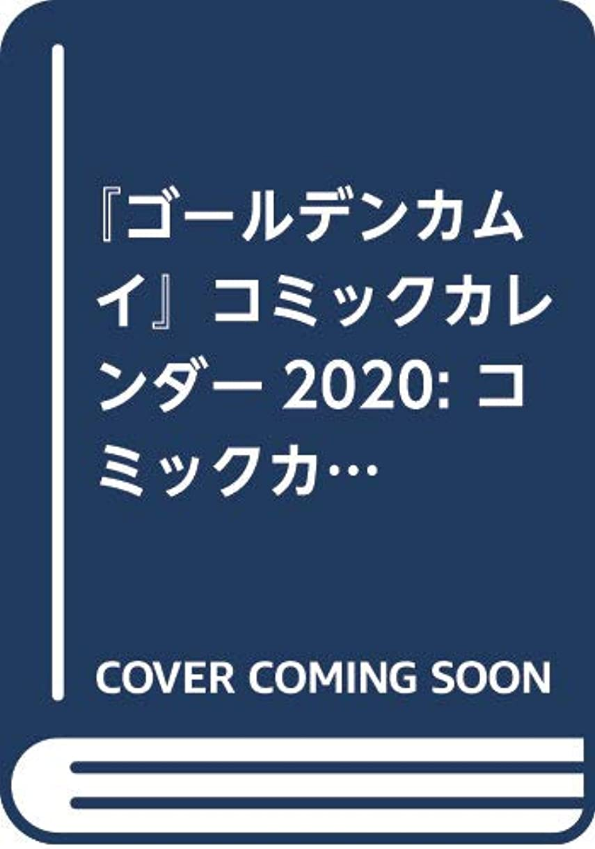 フロー等々ブート『ゴールデンカムイ』コミックカレンダー2020: コミックカレンダー2020