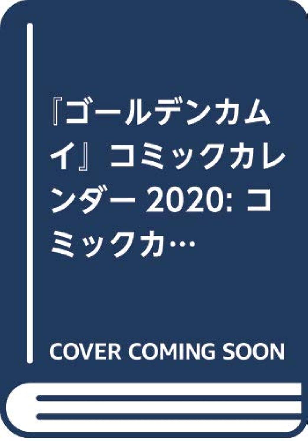 交通渋滞ヘッドレス典型的な『ゴールデンカムイ』コミックカレンダー2020: コミックカレンダー2020