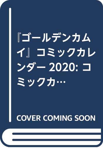『ゴールデンカムイ』コミックカレンダー2020: コミックカレンダー2020