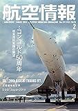 航空情報2020年2月号