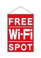 吊下旗 FREE Wi-Fi SPOT赤 24968 (受注生産)