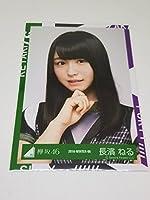 欅坂46 サイレントマジョリティー 3種 長濱ねるコンプ