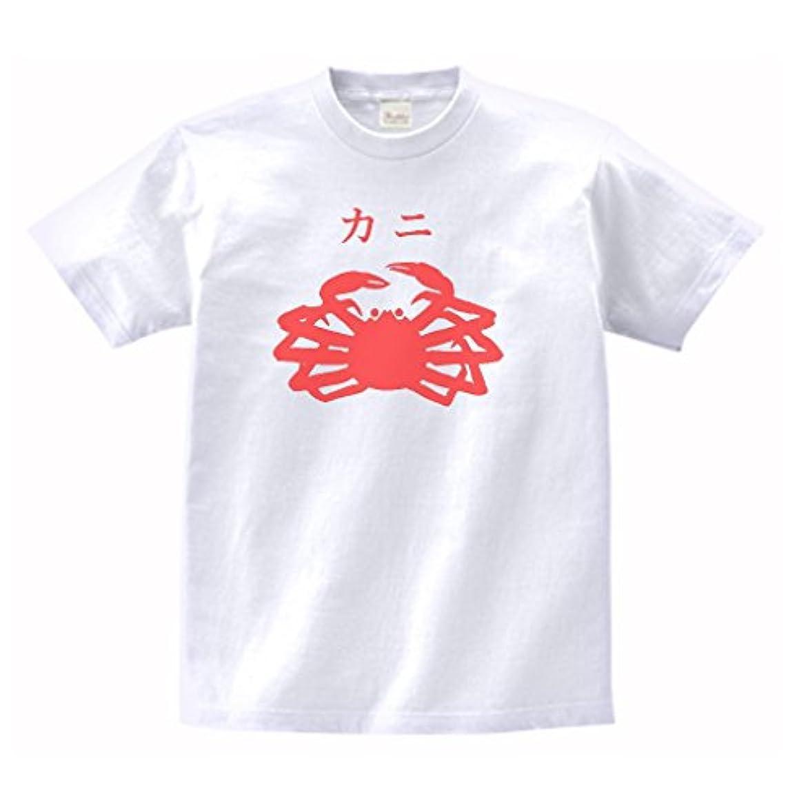 補助航空機くつろぐ【ノーブランド品】 おもしろ 生き物 Tシャツ カニ 白 MLサイズ