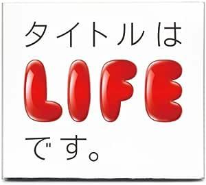 タイトルはLIFEです。