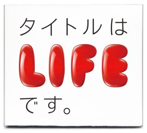 [画像:タイトルはLIFEです。]