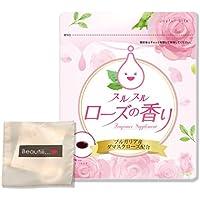 Beautiiiセット & スルスルローズの香り 62粒 【ギフトセット】SNSで話題 大人気!