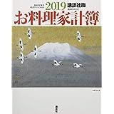 講談社版 2019お料理家計簿 (講談社 MOOK)