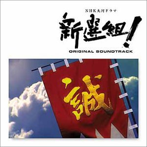 NHK 大河ドラマ 「新選組!」 オリジナル・サウンドトラックの詳細を見る