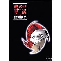 蔵六の奇病 (リイド文庫―Leed horror bunko)