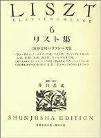 リスト集 6 (6) (世界音楽全集ピアノ篇)