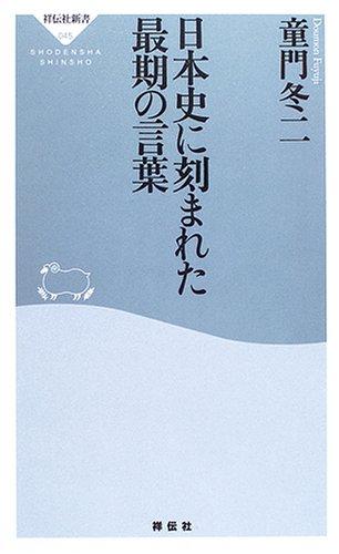 日本史に刻まれた最期の言葉 (祥伝社新書)の詳細を見る