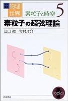 岩波講座 物理の世界 素粒子と時空〈5〉素粒子の超弦理論