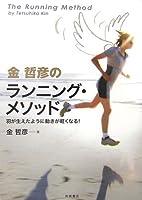 本で走り方を学ぶ