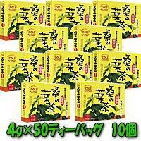 桑の葉茶 4g×50ティーバッグ 10個