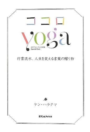 ヨガジャーナル日本版 Special Book ココロyogaの詳細を見る
