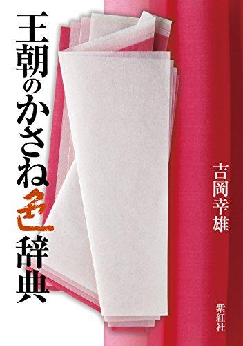 王朝のかさね色辞典 紫紅社刊の詳細を見る