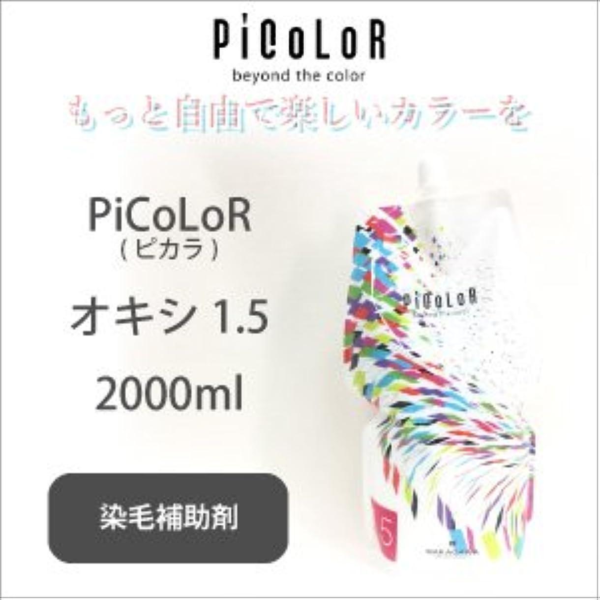 ムコタ ピカラ オキシ 1.5 2000ml