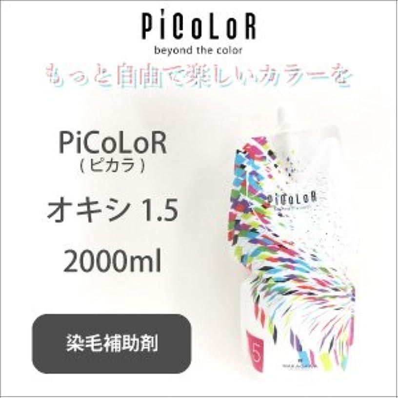 最小化するオッズベジタリアンムコタ ピカラ オキシ 1.5 2000ml