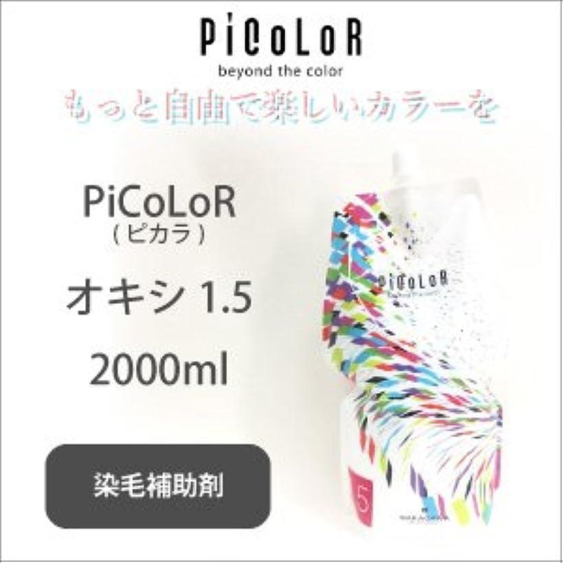 一瞬予測落ち着くムコタ ピカラ オキシ 1.5 2000ml