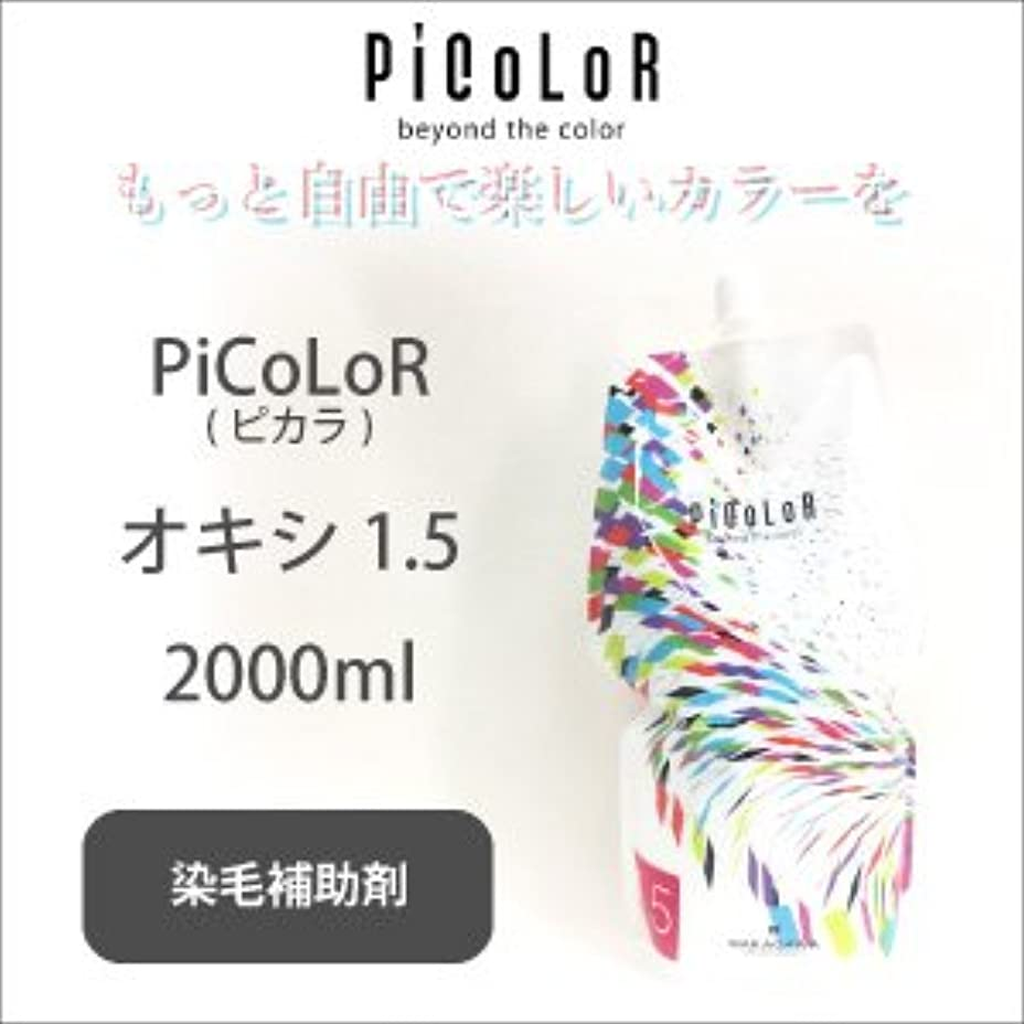 四分円順番離れてムコタ ピカラ オキシ 1.5 2000ml