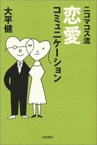 ニコマコス流恋愛コミュニケーションの詳細を見る