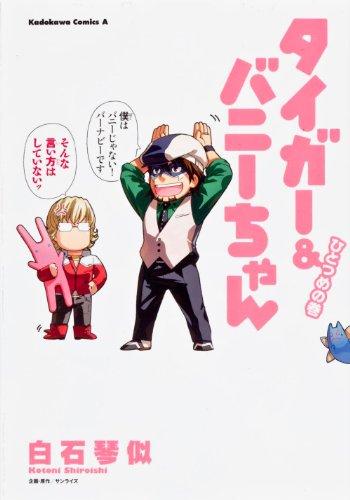 タイガー&バニーちゃん ひとつめの巻 (カドカワコミックス・エース)の詳細を見る