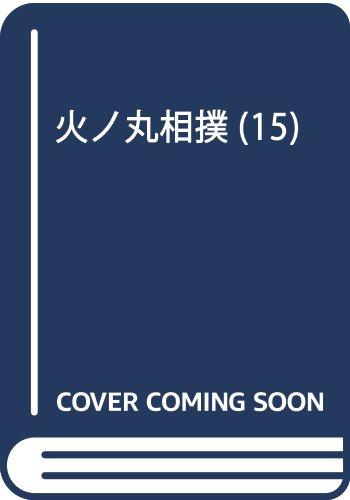 火ノ丸相撲(15): ジャンプコミックス