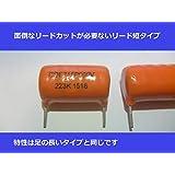 オレンジドロップ コンデンサー 0.022uF 2個セット SPRAGUE ORANGE DROP 715P 223 600V