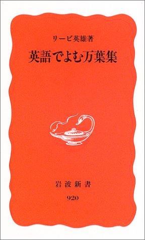 英語でよむ万葉集 (岩波新書)