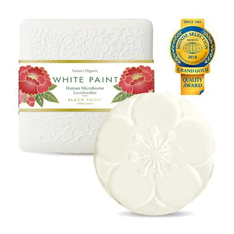 排他的ペックレポートを書く乳酸菌入り プレミアム ホワイトペイント 60g ハーフサイズ 塗る洗顔 石鹸 無添加 国産 …