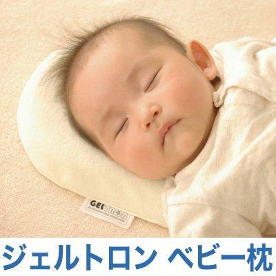 ジェルトロン ベビーまくら 丸洗いOK 新生児