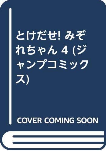 とけだせ! みぞれちゃん 4 (ジャンプコミックス)