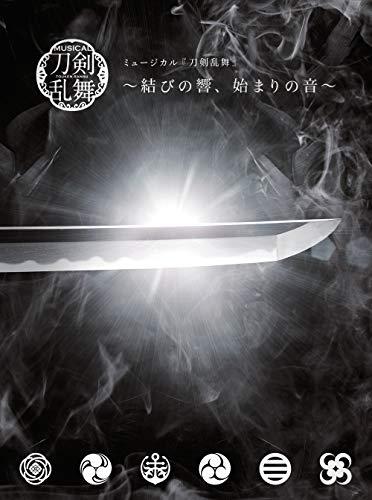 ミュージカル『刀剣乱舞』 ~結びの響、始まりの音~(初回限定盤A)