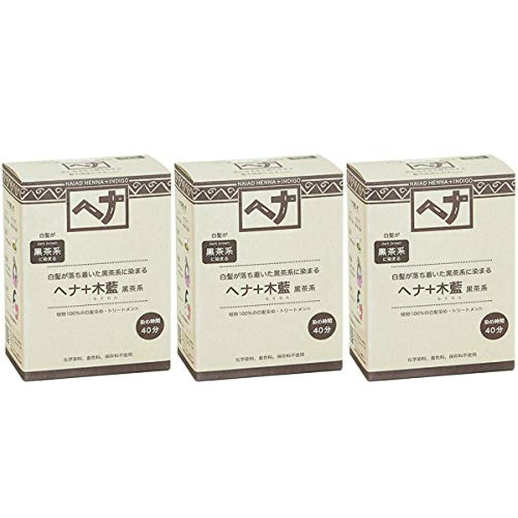 焦がす変装したクレタナイアード ヘナ + 木藍 黒茶系 白髪が落ち着いた黒茶系に染まる 100g 3個セット