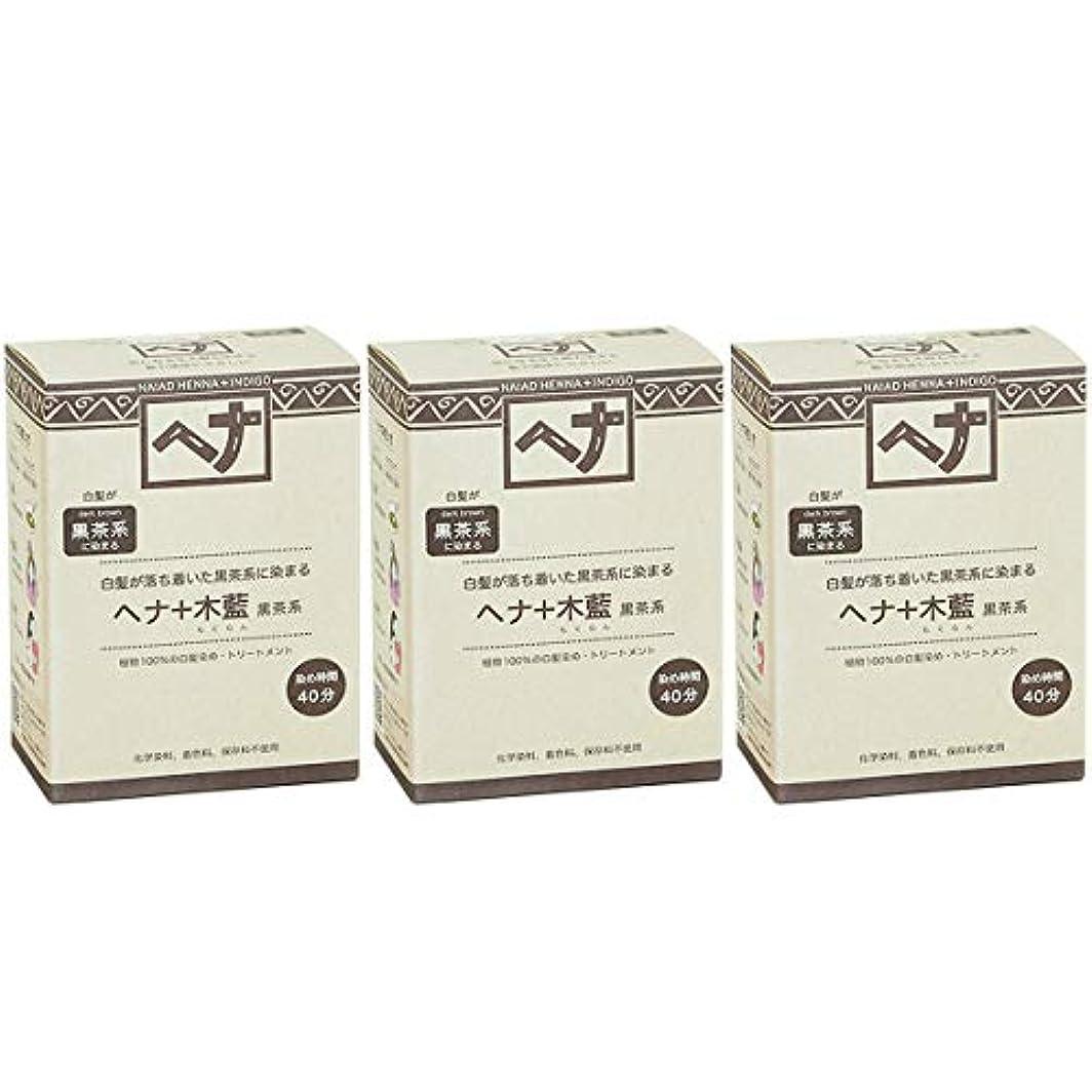 伝染性の船員習熟度ナイアード ヘナ + 木藍 黒茶系 白髪が落ち着いた黒茶系に染まる 100g 3個セット