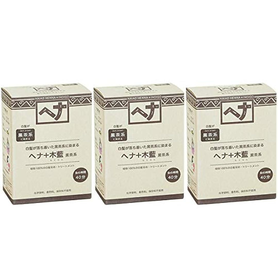 自分のために破壊的な連鎖ナイアード ヘナ + 木藍 黒茶系 白髪が落ち着いた黒茶系に染まる 100g 3個セット