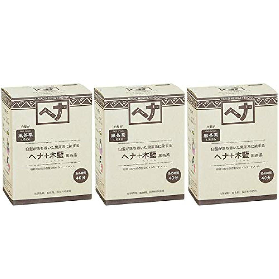 ライナー生おんどりナイアード ヘナ + 木藍 黒茶系 白髪が落ち着いた黒茶系に染まる 100g 3個セット