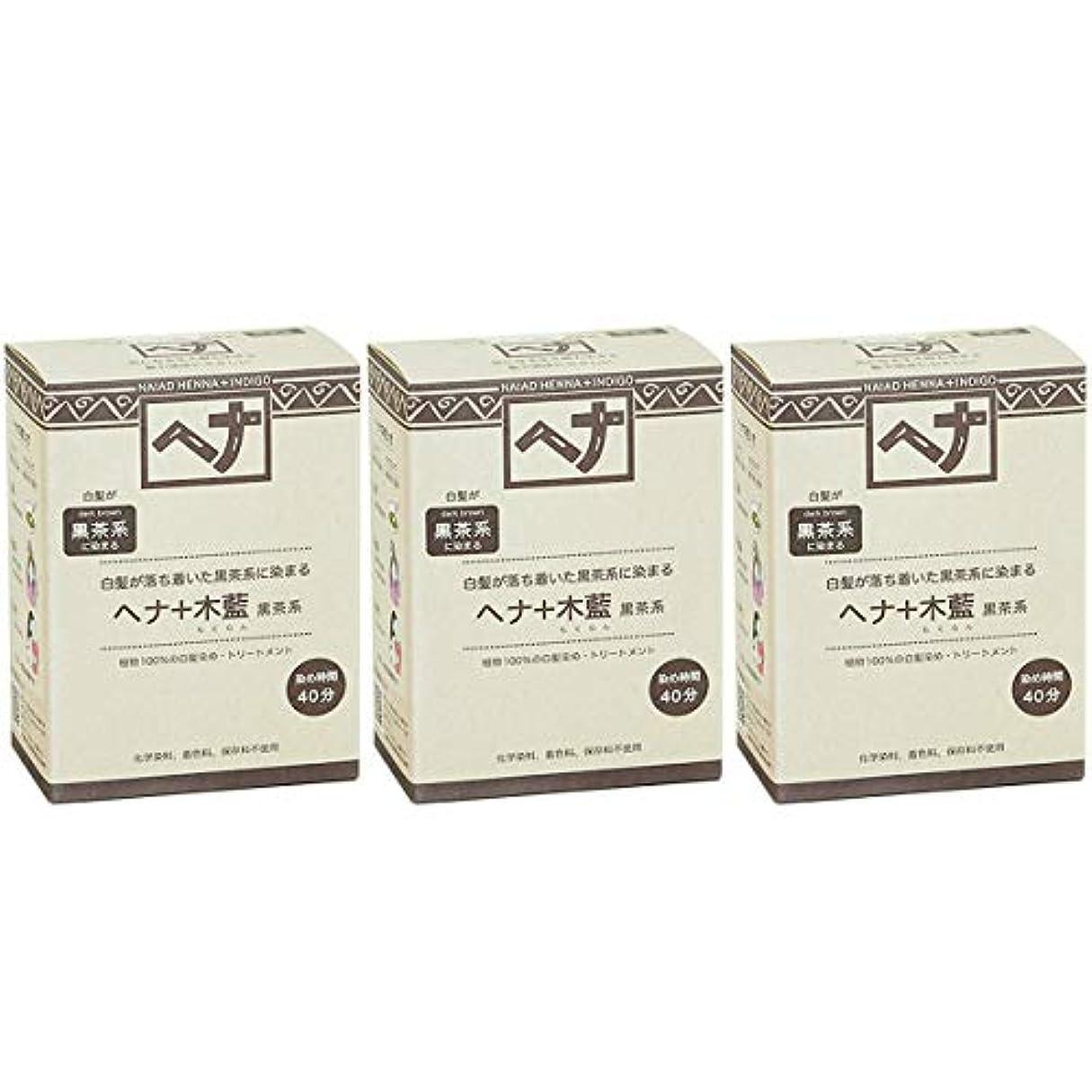 いろいろ腹要塞ナイアード ヘナ + 木藍 黒茶系 白髪が落ち着いた黒茶系に染まる 100g 3個セット