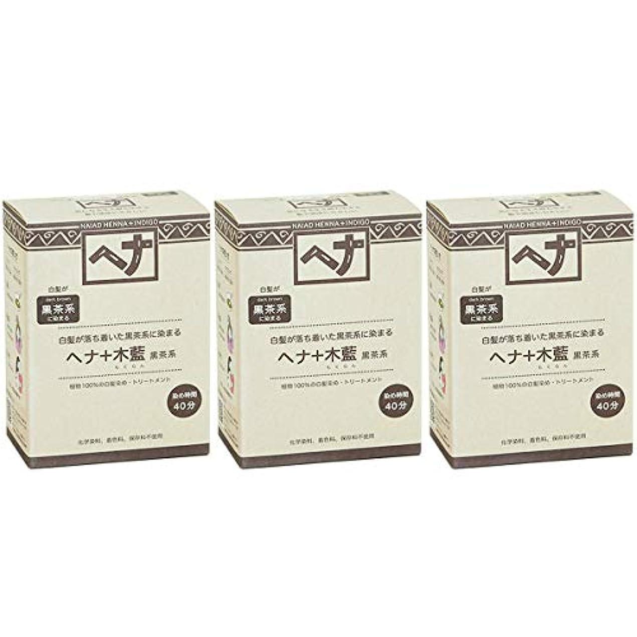 潜在的な宗教程度ナイアード ヘナ + 木藍 黒茶系 白髪が落ち着いた黒茶系に染まる 100g 3個セット