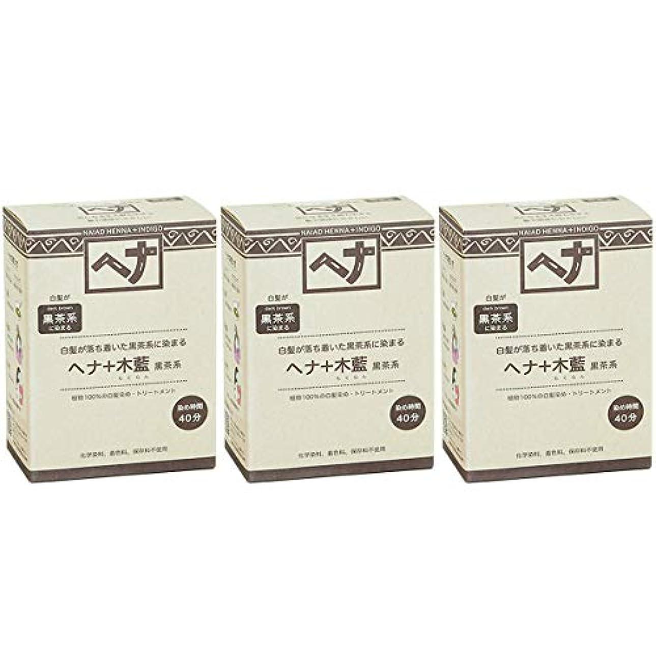 恐ろしいですさびたウッズナイアード ヘナ + 木藍 黒茶系 白髪が落ち着いた黒茶系に染まる 100g 3個セット