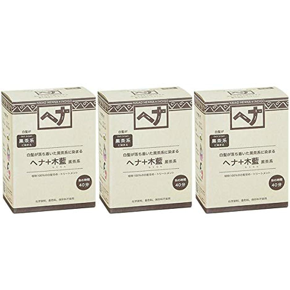 ブラインドオピエート彼のナイアード ヘナ + 木藍 黒茶系 白髪が落ち着いた黒茶系に染まる 100g 3個セット