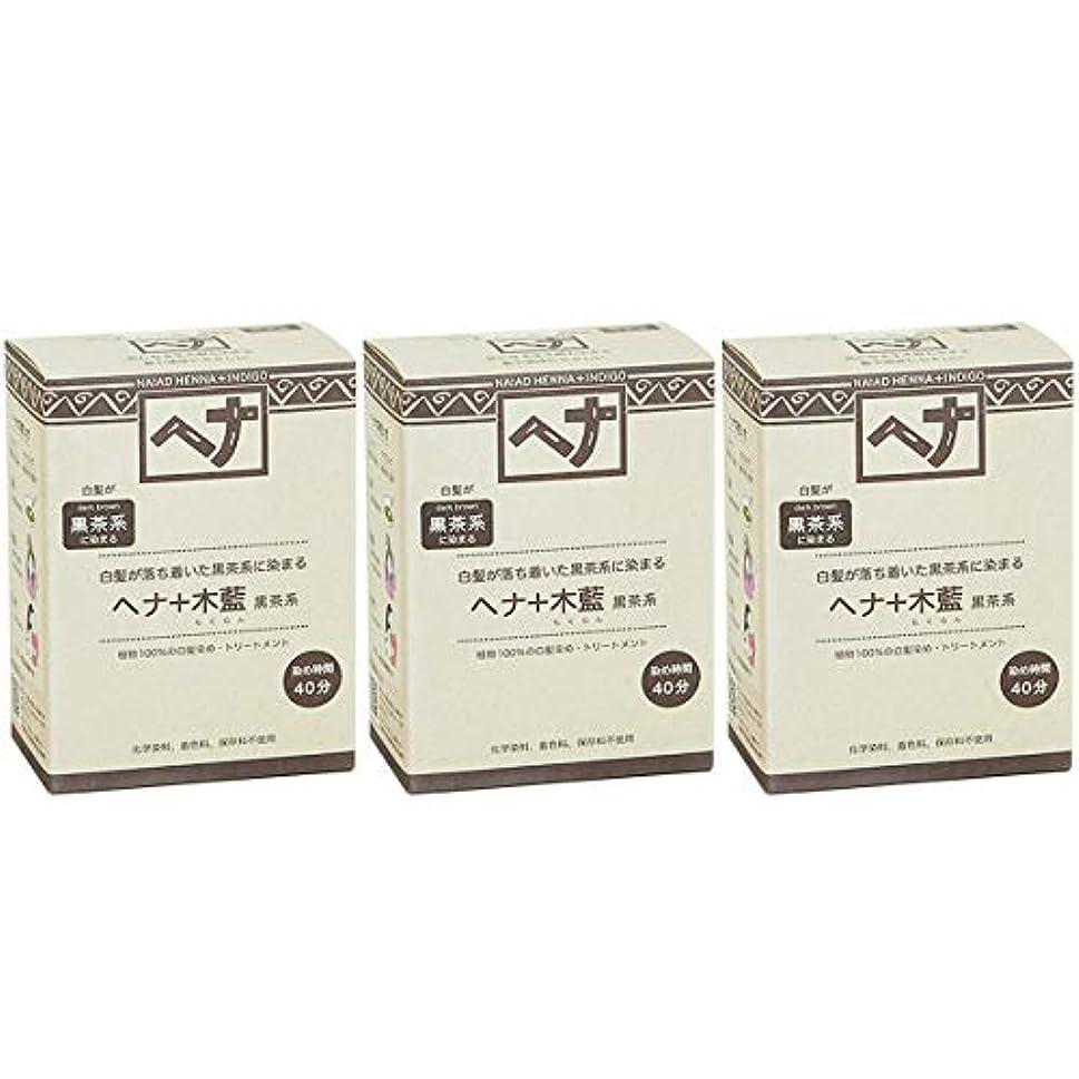 ラフト特許熱帯のナイアード ヘナ + 木藍 黒茶系 白髪が落ち着いた黒茶系に染まる 100g 3個セット