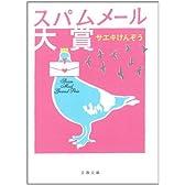 スパムメール大賞 (文春文庫)