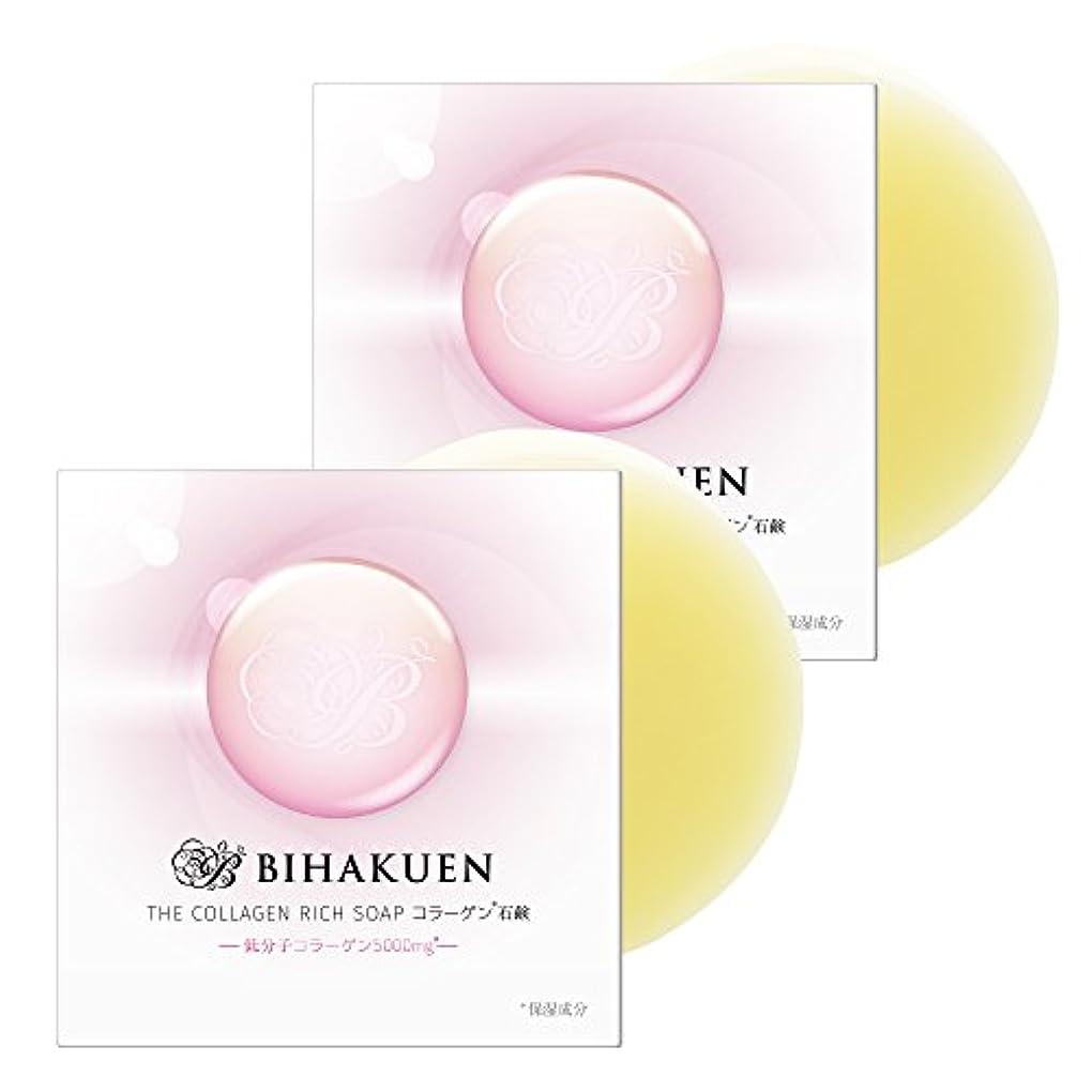 削減プラスチック下に【2個セット】(BIHAKUEN)コラーゲン石鹸100g (2個)