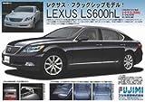 フジミ模型 1/24 インチアップシリーズ No.44 レクサス LS600hL プラモデル ID44
