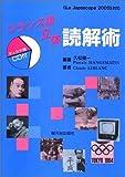 """ディクテ用CD付 フランス語立体読解術―""""Le Japoscope 2000""""対応 画像"""