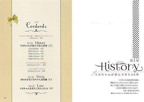 公式 リカちゃん完全読本 50th ANNIVERSARY