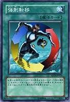 遊戯王カード-ストラクチャーデッキ収録 【 強制転移 】 SD15-JP023-N
