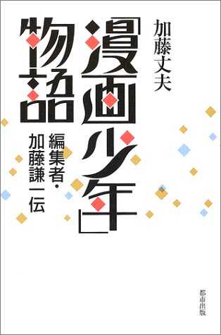 「漫画少年」物語―編集者・加藤謙一伝